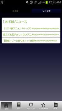 ブログビューワー screenshot 6