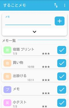 することメモ poster