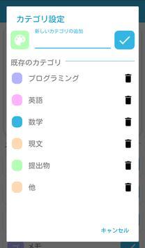 することメモ apk screenshot