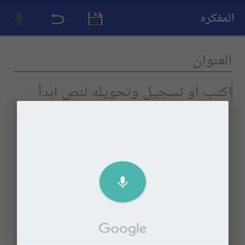 المفكره الذكيه screenshot 10