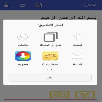 المفكره الذكيه screenshot 7