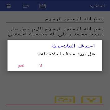 المفكره الذكيه screenshot 6