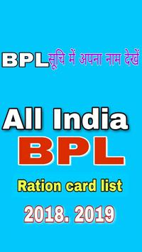 all India BPL Ration Card new List 2018,2019 poster