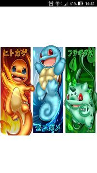 Pokémon Sounds - Kanto poster