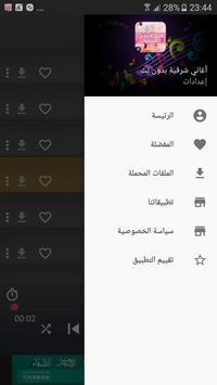 أغاني شرقية ♫ بدون نت apk screenshot