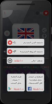عواصم ودول apk screenshot
