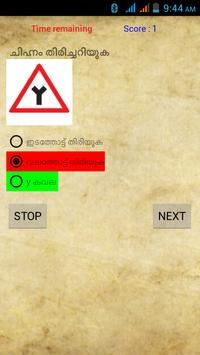 Kerala Driving Learners Test apk screenshot