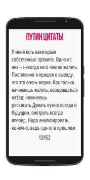 Путин цитаты screenshot 1