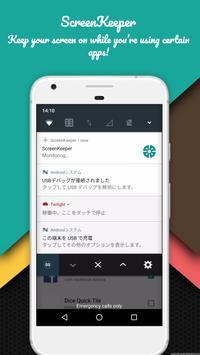 ScreenKeeper - Keep Screen On! apk screenshot