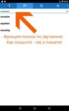 Russian-English Dictionary apk screenshot