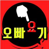 오빠요기-중년만남,즉석만남,조건만남,돌싱,유부녀,미시,야시맘,번개,채팅,소개팅 icon