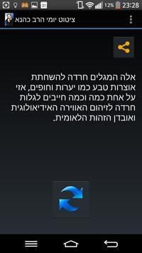 ציטוטים של הרב מאיר כהנא poster