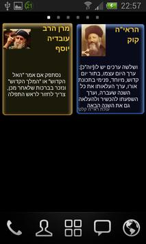 הרב עובדיה הלכה יומית poster