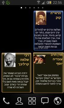 הרב עובדיה הלכה יומית apk screenshot