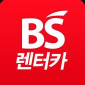 BS렌터카 icon