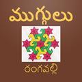 Rangoli Muggulu Designs