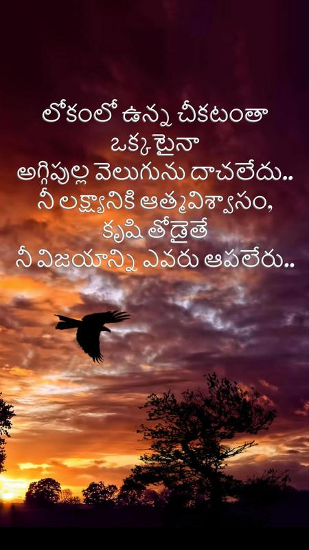 Telugu Quotes About Life Telugu Sukthulu For Android Apk Download