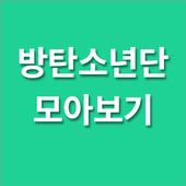 방탄소년단 모아보기 icon