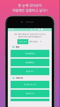 방탄소년단 모아보기 screenshot 1