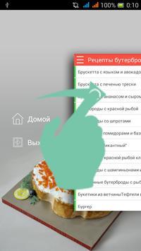 Рецепты бутербродов poster