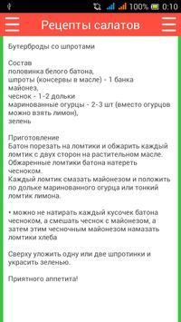 Рецепты бутербродов apk screenshot