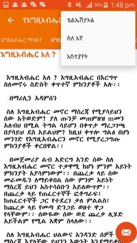 Hascom in Amharic apk screenshot
