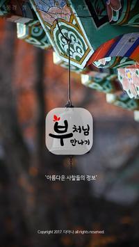 부처님만나기 poster