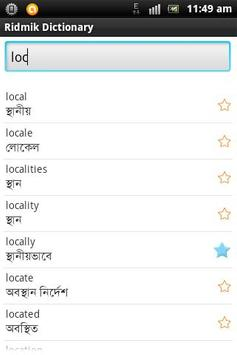 Ridmik Bangla Dictionary poster