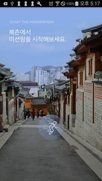 북촌 미션팜(북촌 런닝맨) poster