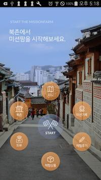 북촌 미션팜(북촌 런닝맨) screenshot 1