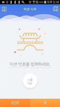 북촌 미션팜(북촌 런닝맨) screenshot 2