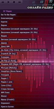 Топ 30 български радиа онлайн poster