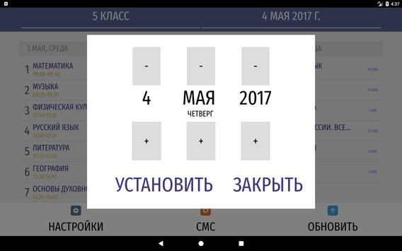 Расписание уроков screenshot 6