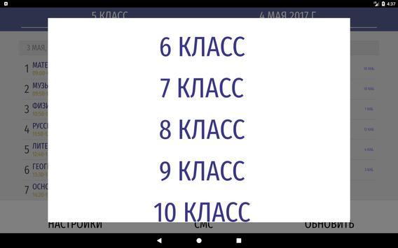 Расписание уроков screenshot 9