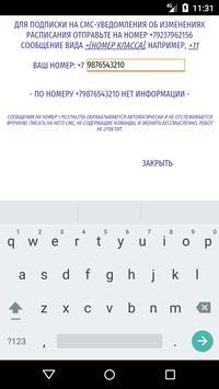 Расписание уроков apk screenshot