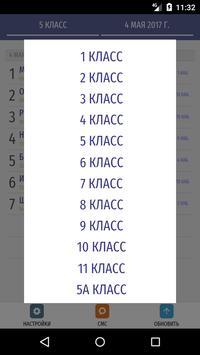 Расписание уроков screenshot 2