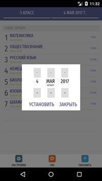 Расписание уроков screenshot 3