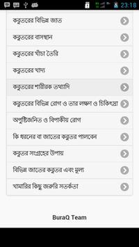 কবুতর (রক্ষণাবেক্ষণ ও চিকিৎসা) apk screenshot