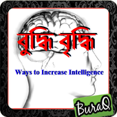 Increase Intelligence Bengali icon