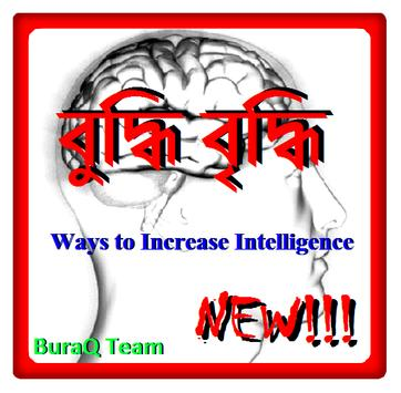 Increase Intelligence Bengali poster