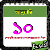 বাংলা বিশেষ দিন icon