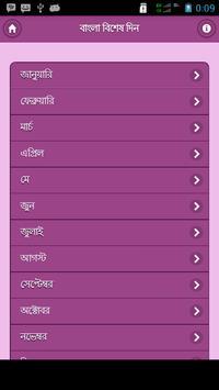 বাংলা বিশেষ দিন poster