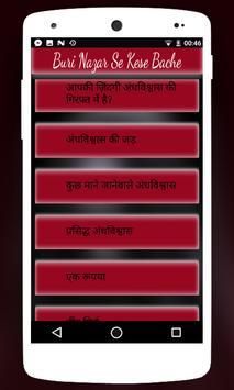 Buri Nazar Se Bache screenshot 1