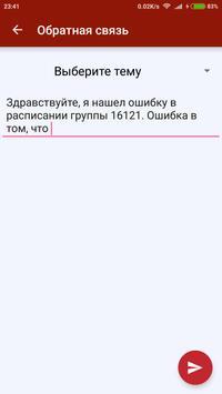 СИУ РАНХиГС (СибАГС) screenshot 4