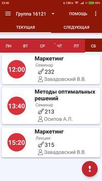 СИУ РАНХиГС (СибАГС) poster
