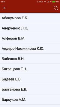 СИУ РАНХиГС (СибАГС) screenshot 2