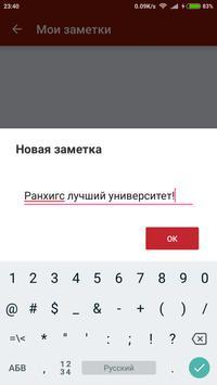 СИУ РАНХиГС (СибАГС) screenshot 3