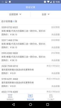 UWorld商家版 apk screenshot