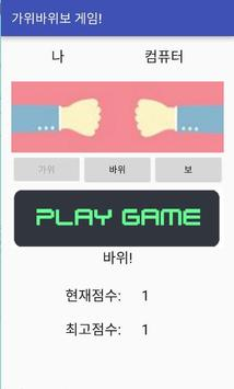 가위바위보 게임! screenshot 1