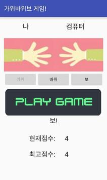 가위바위보 게임! screenshot 2